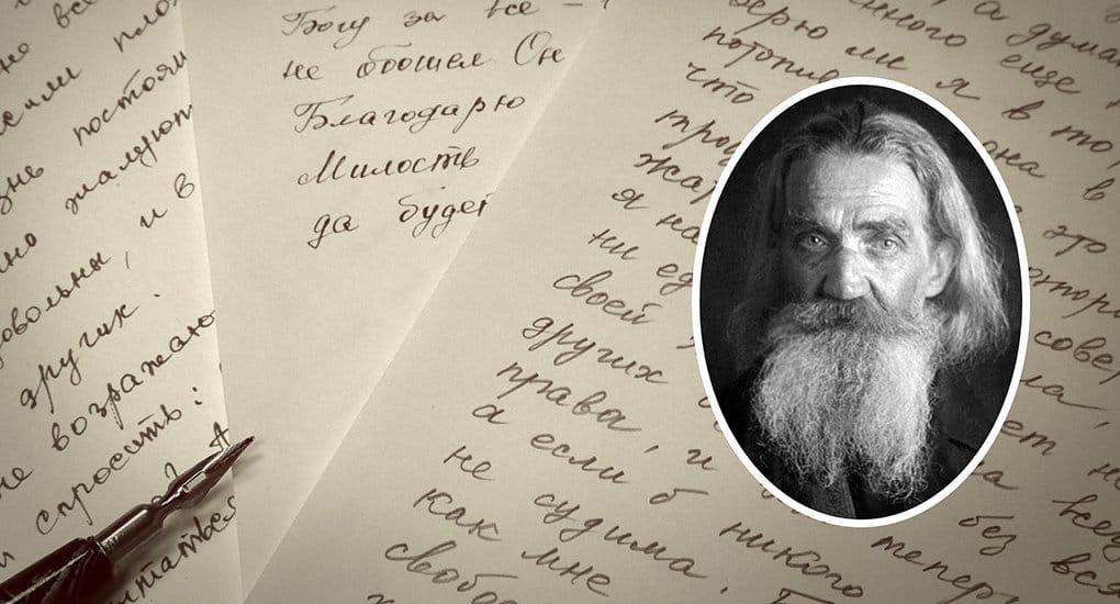 Священномученик Александр Парусников: «Всех вас целую и крепко прижимаю к сердцу»