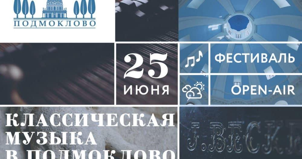 В Подмосковье пройдет фестиваль классической музыки на открытом воздухе