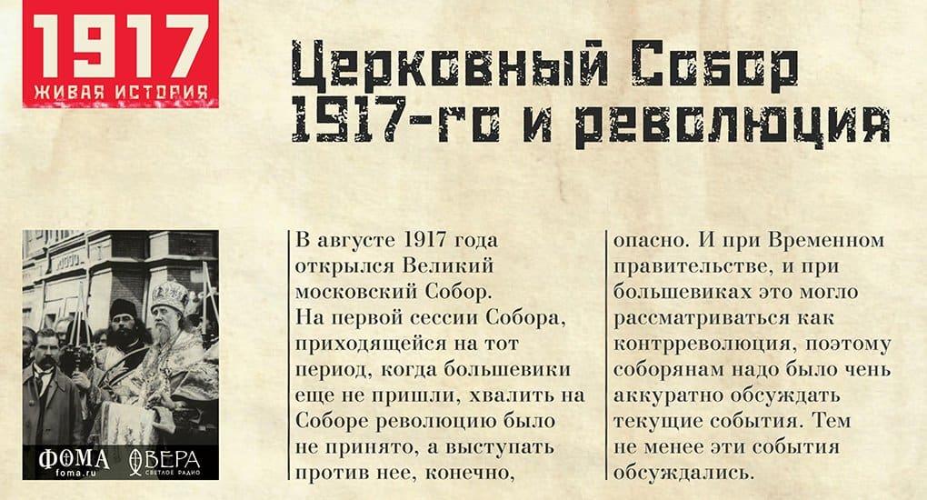 Церковный Собор 1917-го и революция