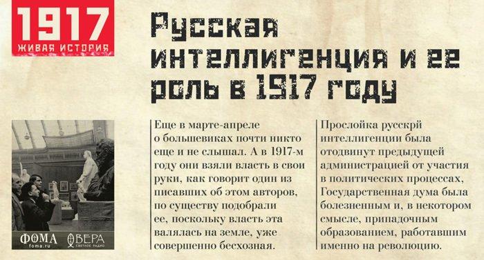 Русская интеллигенция и ее роль в 1917 году