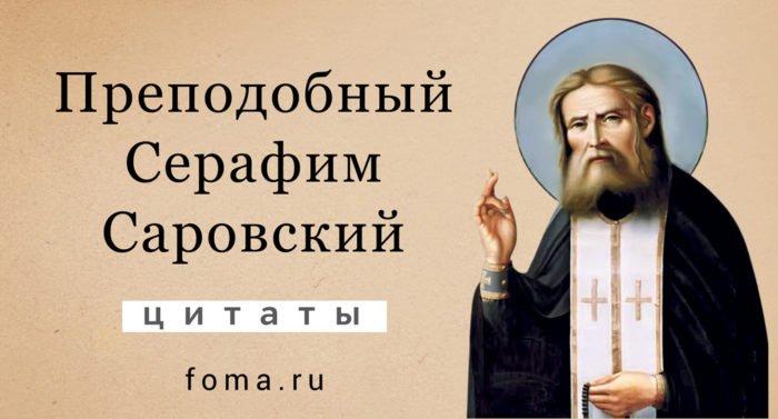Преподобный Серафим Саровский. Цитаты