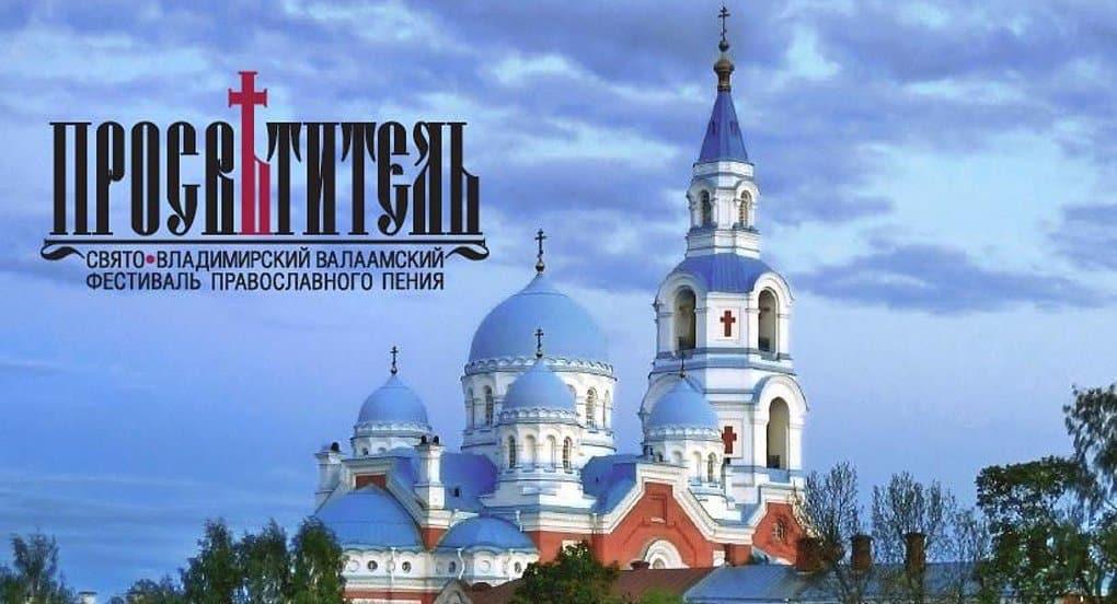 Православные разных стран споют свои песни на Валааме
