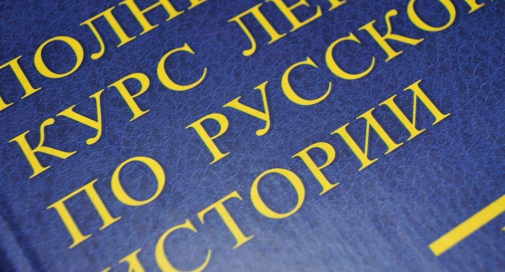 Из федерального перечня исключили 38 учебников по истории России