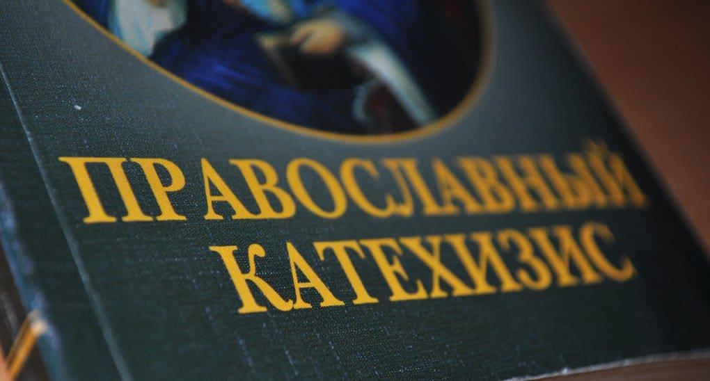 Опубликован для широкого обсуждения проект православного Катехизиса