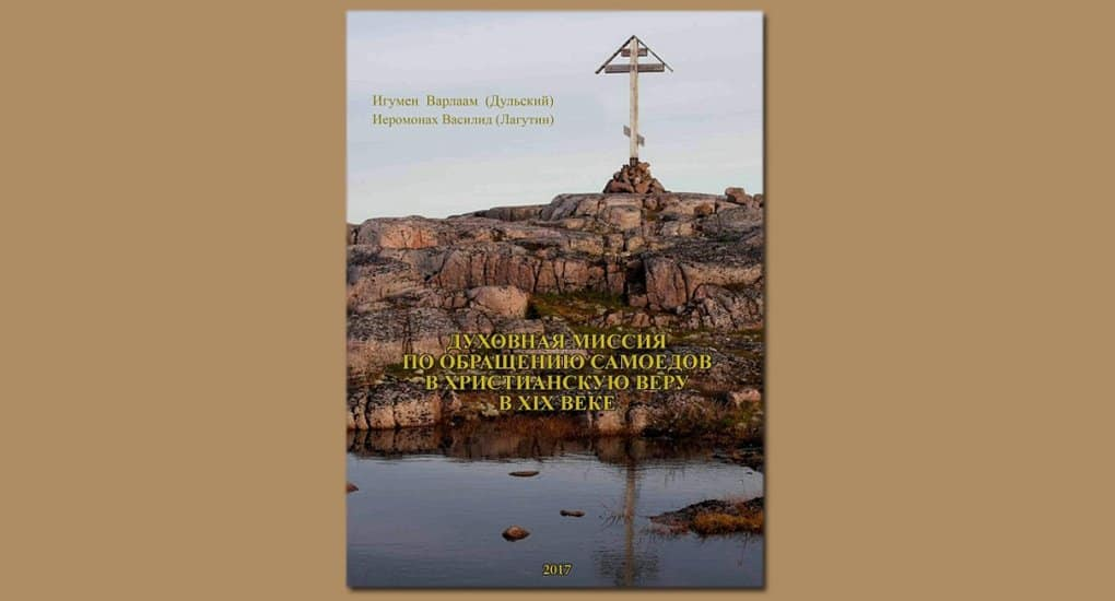 Книгу об истории миссии среди самоедов готовят в Архангельской епархии
