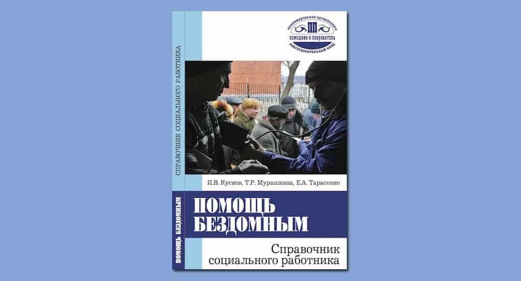 Вышел справочник с информацией о более 200 центрах помощи бездомным