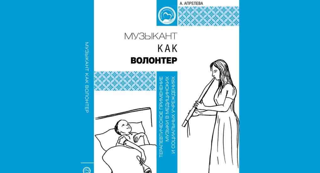 В Москве представят книгу в помощь музыкантам-волонтерам