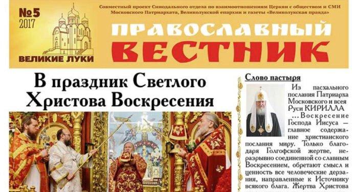 В Псковской области появился новый партнер проекта «Православный вестник»