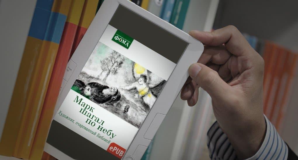 «Марк шагал по небу» - новая электронная книга от «Фомы»