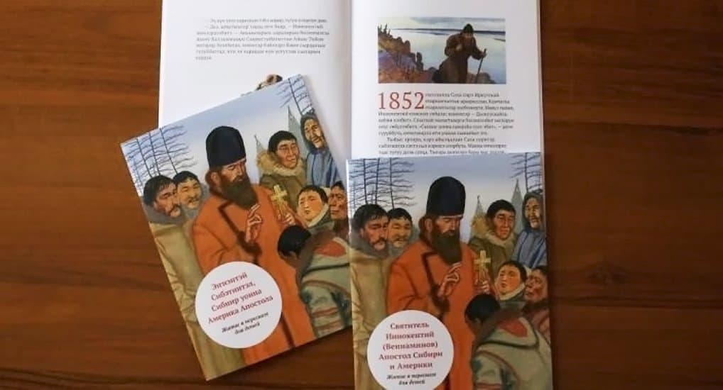 Вышла первая книга для детей о просветителе Сибири