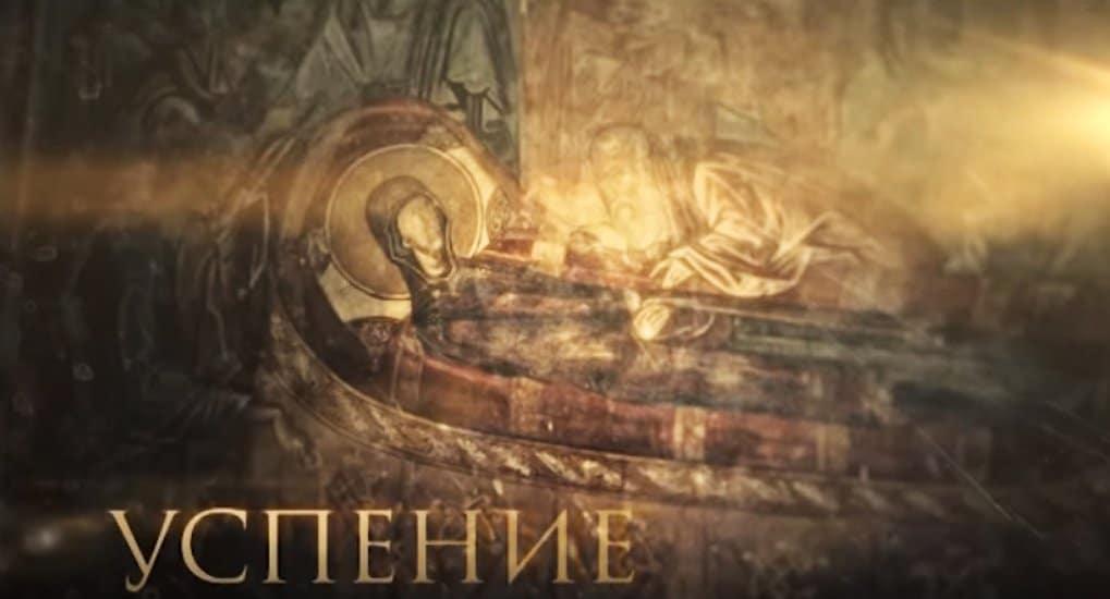 Фильм митрополита Илариона «Успение» доступен онлайн