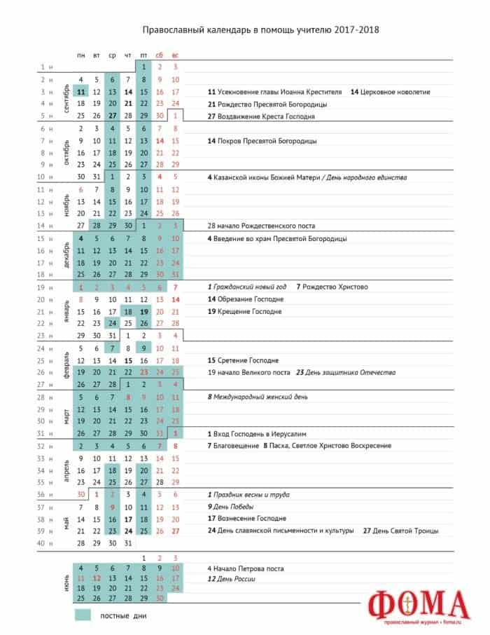 Православный календарь в помощь учителю 2017/2018