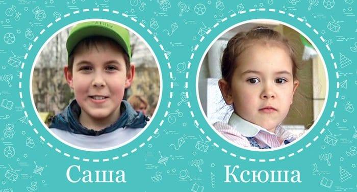 Саша и Ксюша ищут новую семью