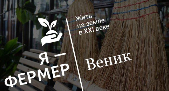 Веник