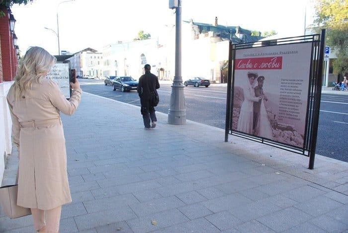 В Москве установили билборды с цитатами святой Александры Федоровны