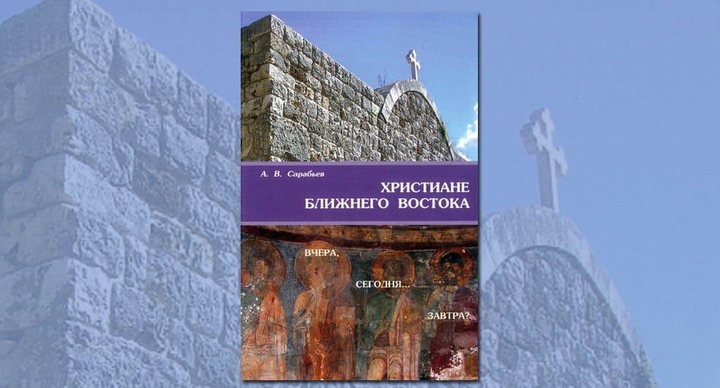 Вышла книга о христианах Ближнего Востока
