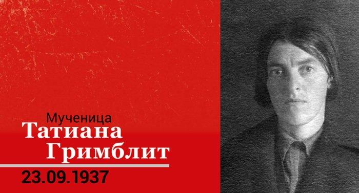 Мученица Татьяна Гримблит: За все всех благодарю