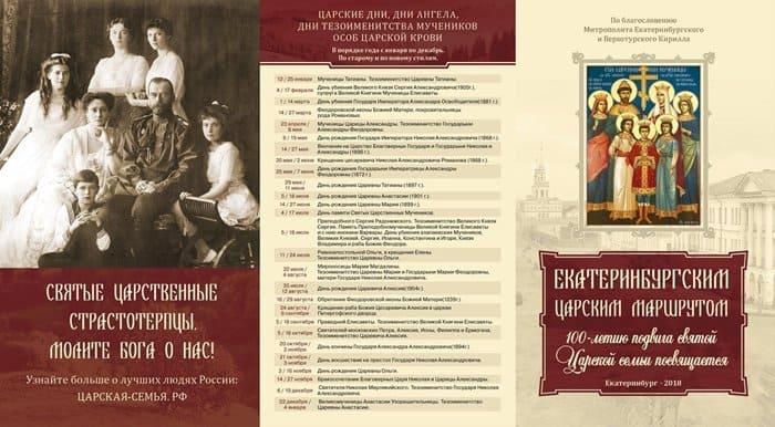 Маршрут памяти Царской семьи представили в Москве