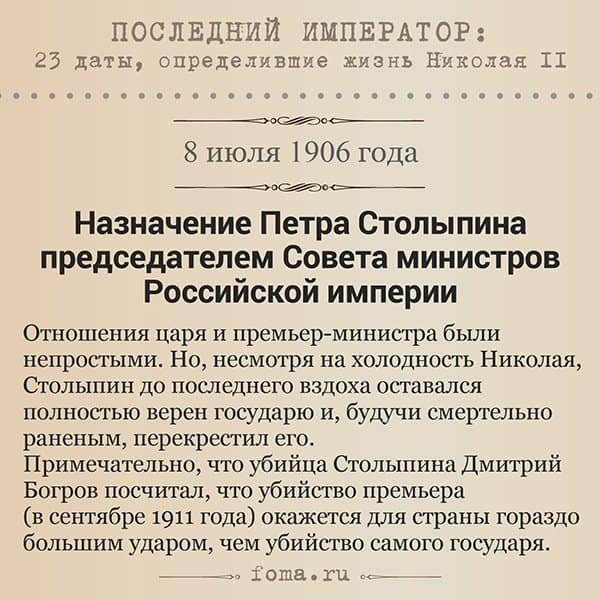Последний император: 23 даты, определившие жизнь Николая II