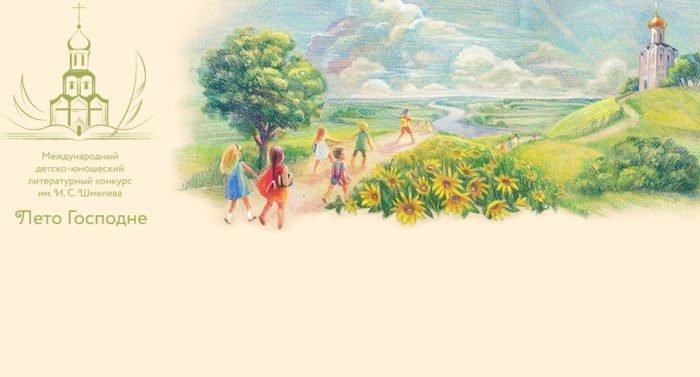Детский литературный конкурс