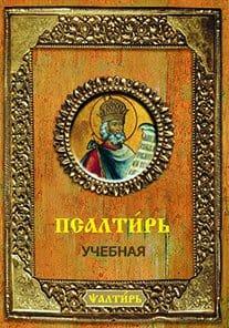 3 книги о Псалтыри