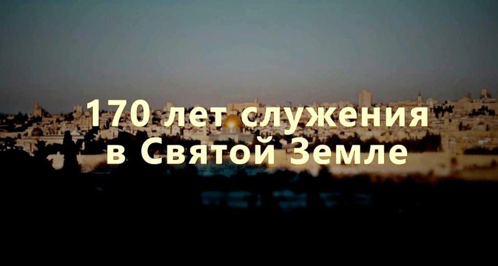 Вышел фильм о 170-летней истории Русской Духовной Миссии в Иерусалиме