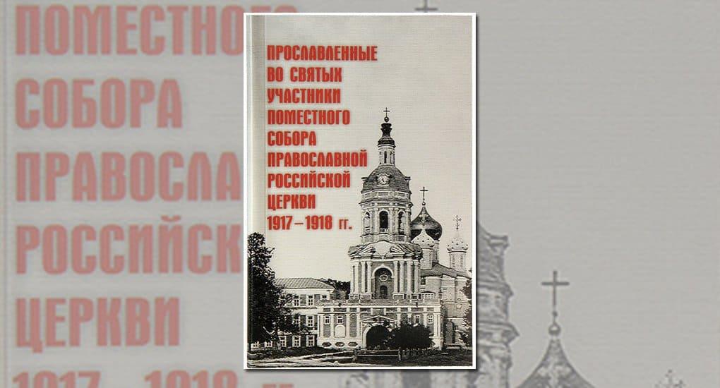 Вышла книга о святых Поместного Собора 1917-1918 годов