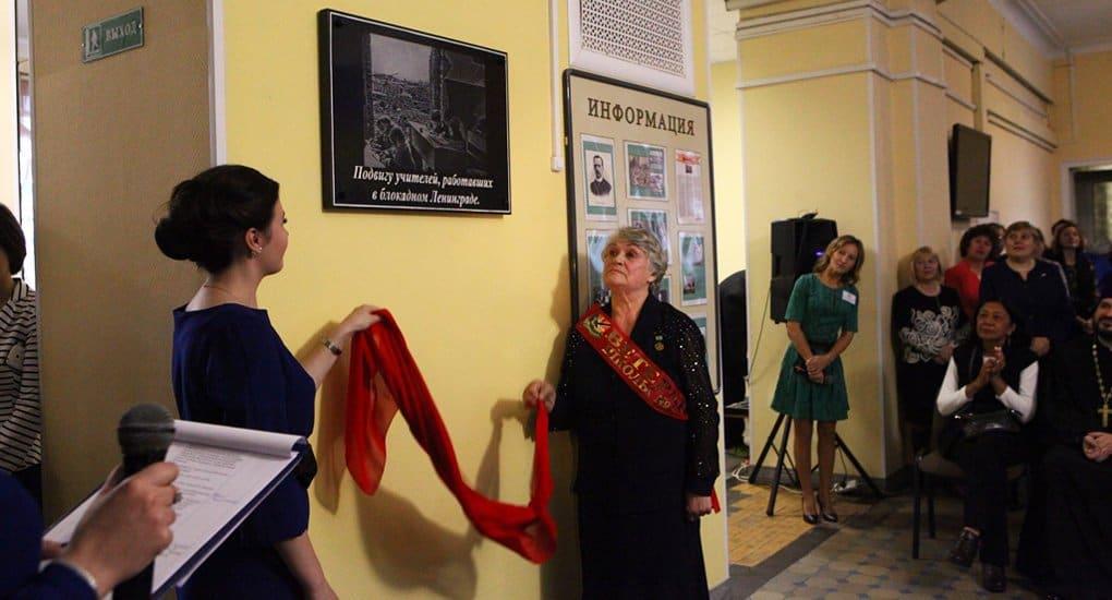 Памятную доску учителям блокадного Ленинграда открыли в Петербурге
