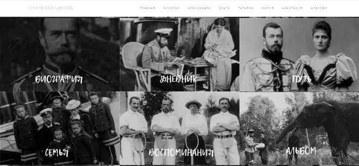 Екатеринбургская епархия запустила портал о святой Царской семье