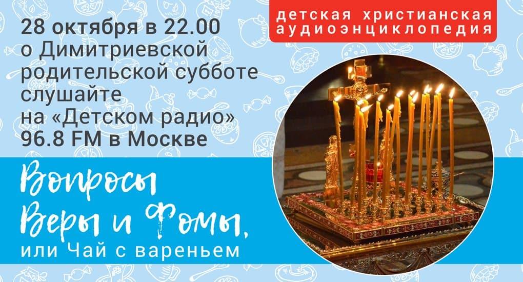 О Димитриевской родительской субботе на «Детском радио»