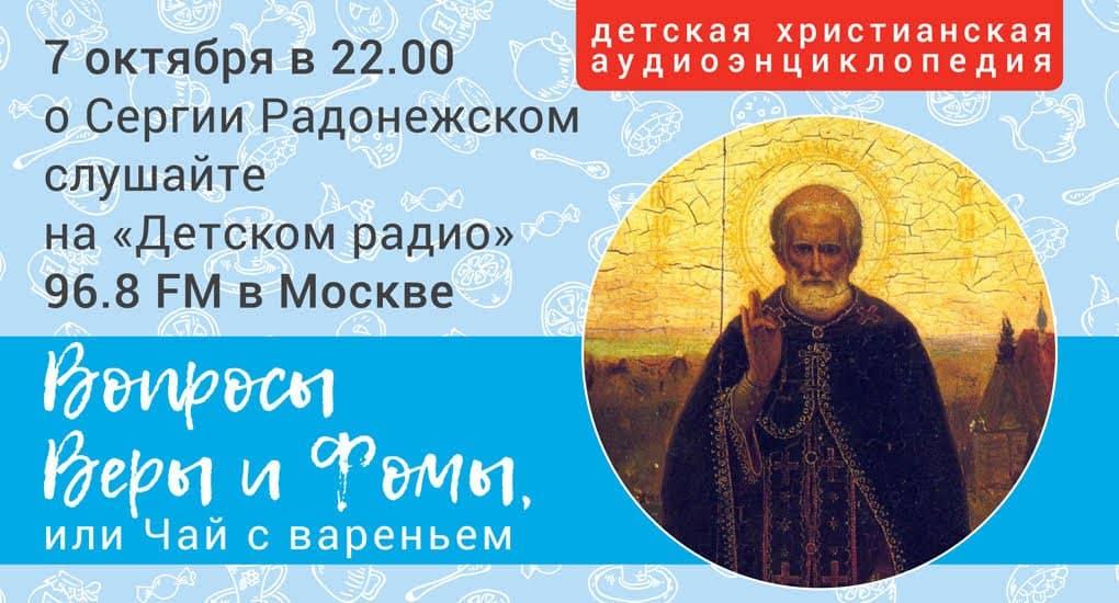 О Сергии Радонежском на