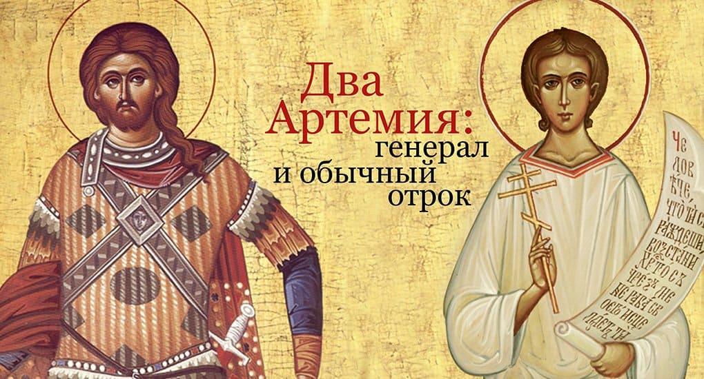 Два Артемия: генерал и обычный отрок