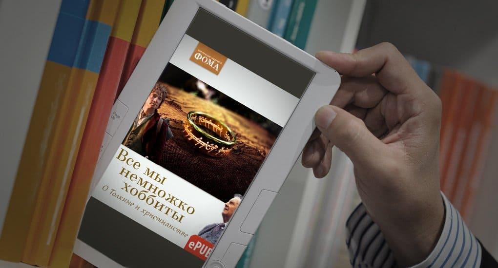 «Все мы немножко хоббиты» – новая электронная книга от «Фомы»