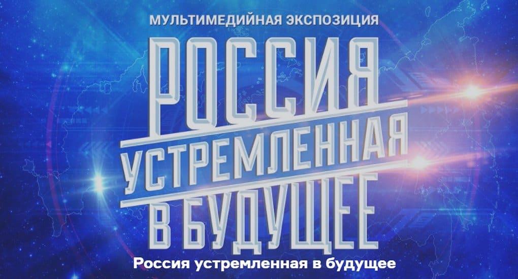 Выставка «Россия, устремленная в будущее» открылась в столичном Манеже