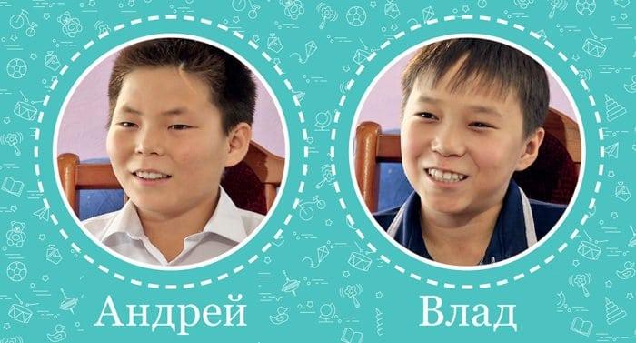 Андрей и Влад ищут папу и маму