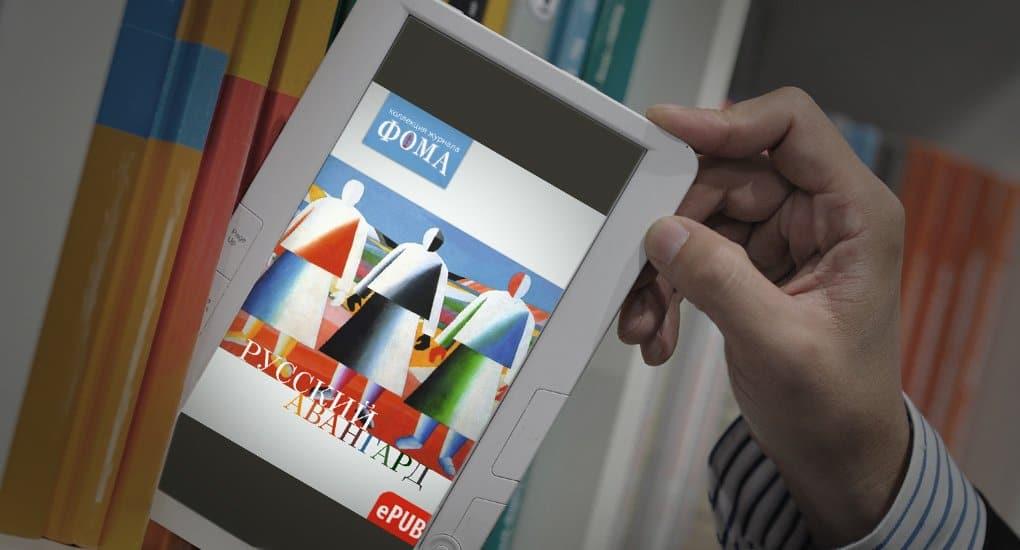 «Русский авангард» – новая электронная книга от «Фомы»