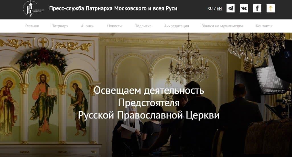 Начал работу сайт Патриаршей пресс-службы