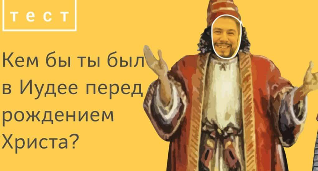 «Фома» предлагает узнать: кем бы Вы были во времена Иисуса Христа