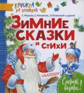 Зимние сказки Маршака, Михалкова - и