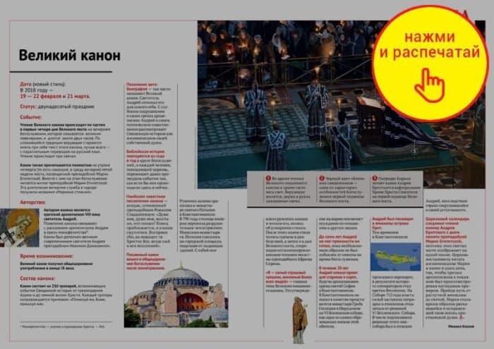 Великий покаянный канон преподобного Андрея Критского. Инфографика
