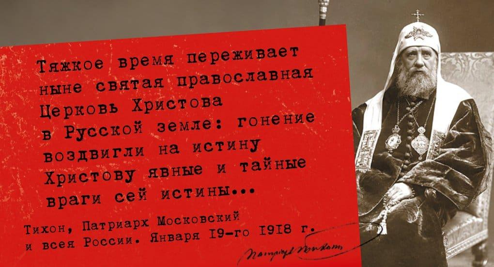 Послание святейшего патриарха Тихона от 19 января 1918 (с анафемой безбожникам)