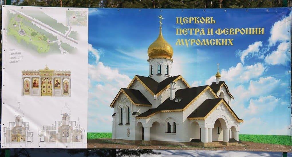 Храм и памятник Петру и Февронии Муромским появятся в Рязанской области