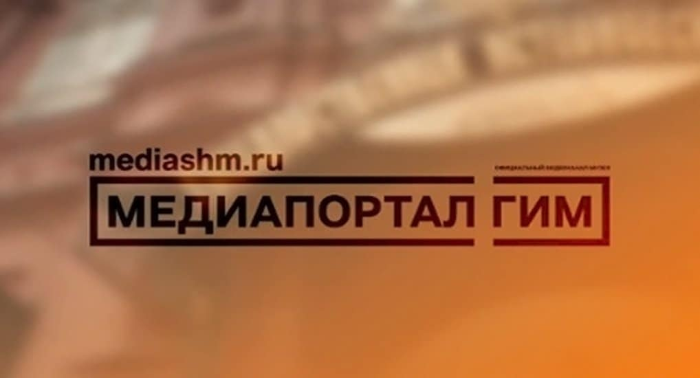 Государственный исторический музей запустил видеоканал в Apple TV