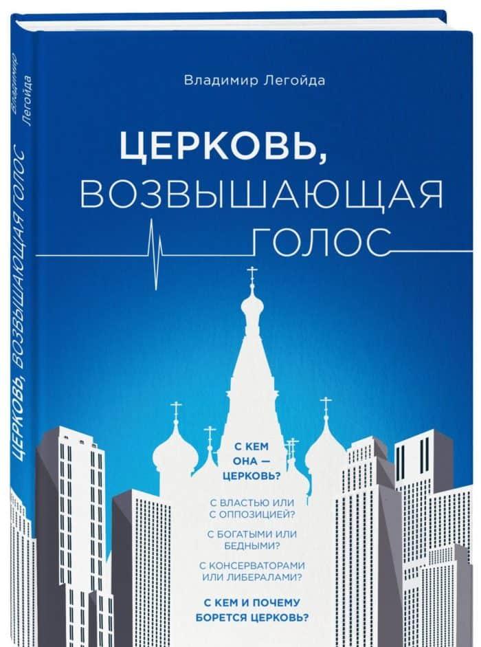 Владимир Легойда. 6 цитат из новой книги о Церкви и государстве