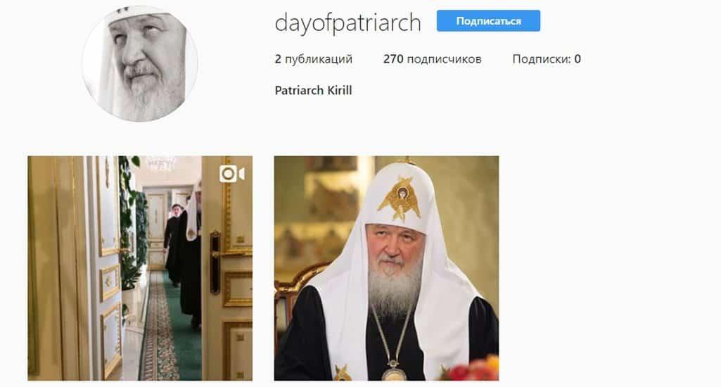 В Instagram открылся аккаунт патриарха Кирилла с неформальными фото и видео