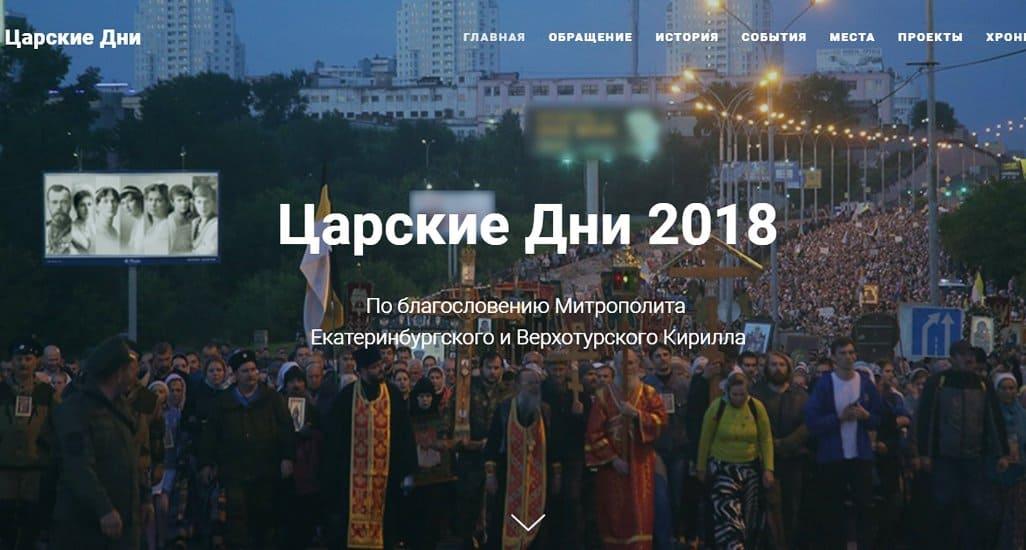 Начал работу сайт о фестивале «Царские дни»