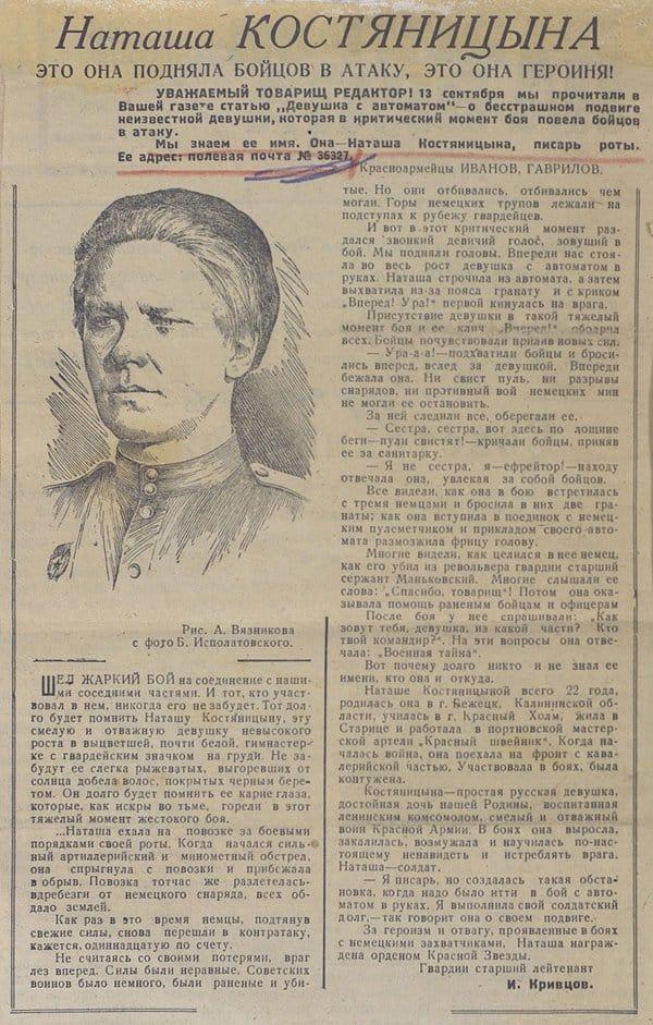 Опубликованы архивные документы о подвиге женщин в Великую Отечественную