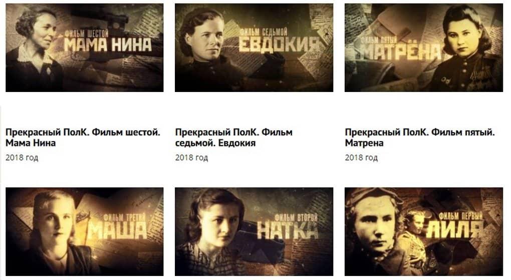 Опубликован цикл фильмов о женщинах - героях Великой Отечественной