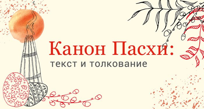 Пасхальный канон: текст, перевод и объяснение