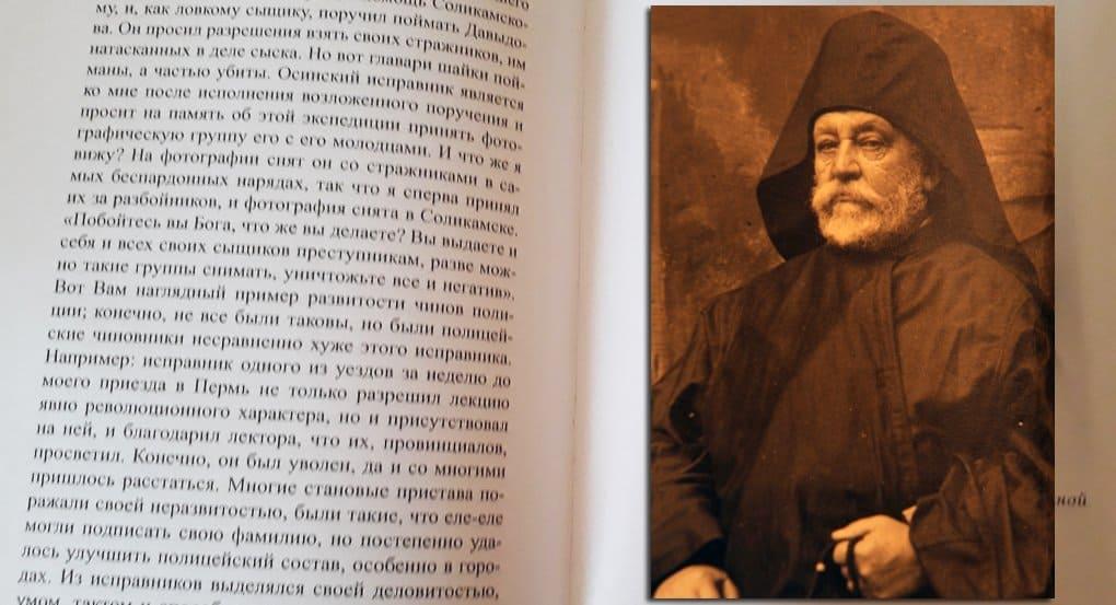 Пермский губернатор стал афонским монахом - открытие ученых